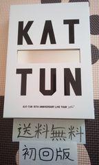 新品同様即決送料込初回版KAT-TUN10TH ANNIVERSARY10Ks!