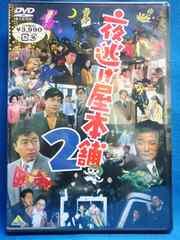 新品DVD 夜逃げ屋本舗2