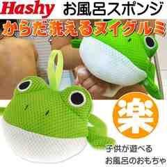 ボディスポンジぬいぐるみカエル 体洗えるバスグルミ Ha244