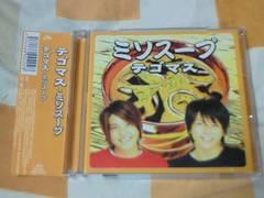 CD+DVD テゴマス ミソスープ 初回限定盤 手越祐也 増田貴久