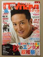 TOKIO松岡◆月刊TVnavi 2016年12月号 切り抜き 抜けなし 4P+表紙