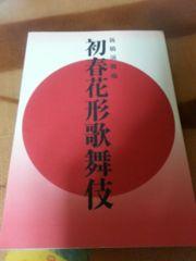 新橋演舞場 初春花形歌舞伎 平成22年1月