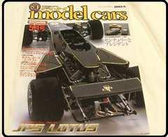 モデルカーズ84号LOTUSロータスJPS modelcarsミニカー