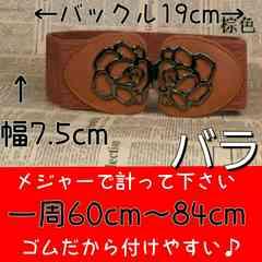 送料164円★太ベルト★フリーサイズ★薔薇