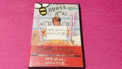 BeeTV �_���V���̂��̂ł�� DVD �얾�� �c����� �E���C��