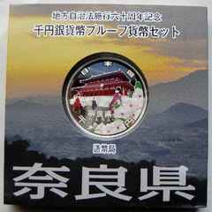 ◆送料無料 地方自治法施行60周年記念千円銀貨 奈良県Aセット