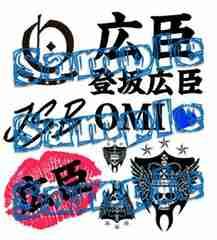 �O���J Soul Brothers�� �o��L�b �^�g�D�[�V�[�� #2016�@JSB