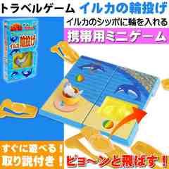 トラベルゲーム イルカの輪投げ イルカのしっぽに輪入れる Ag038