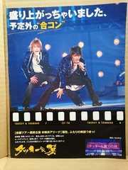 切り抜き[143]Myojo2005.8月号 タッキー&翼