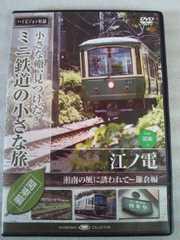 旅行 江ノ電 関東編 ミニ鉄道の小さな旅 DVD 電車 江ノ島