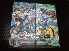 ガンダムAGEダンボール戦機非売品限定DVD
