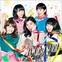 即決 投票券・握手券封入 AKB48 ハイテンション D 初回限定盤