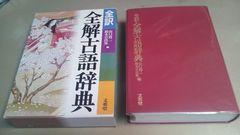 a文英堂「全解古語辞典」2色刷。箱入り。良質。