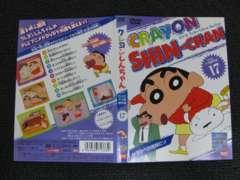 ● クレヨンしんちゃん DVD TV傑作選 17