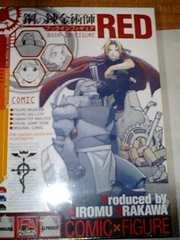 鋼の錬金術 ブックインフィギュア RED新古未開封品