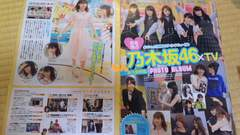 TVガイド2016.5/13 乃木坂46×TV永久保存版PHOTO ALBUM