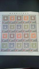 東京国際切手展記念60円切手20枚シート新品未使用品 1981年