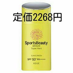 コーセー/スポーツビューティ☆UVウェア[スーパーハード/日焼け止めミルク]定価2268円