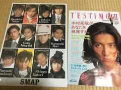 SMAP シール グッズ 未開封 チラシ広告 セット 木村中居香取稲垣