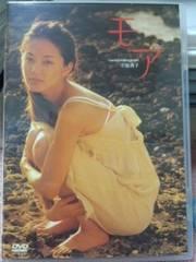 中越典子中古DVDモア レア物