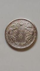大満州国貨幣、旧1角白銅貨。
