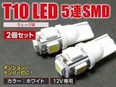 �������� T10.5SMD LED�o���u �E�F�b�W�� 2�{�g