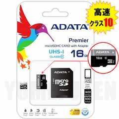 定型外OK 高速クラス10 16GB microSDHC Class10 ADATA製 SDアダプタ付