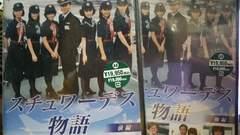 新品DVDスチュワーデス物語前編・後編計8枚組(定価38,000+税)