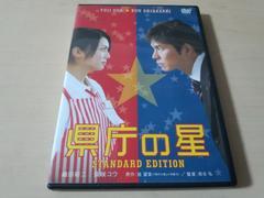 映画DVD「県庁の星スタンダードエディション」織田裕二 柴咲コウ