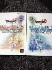 PS2ドラゴンクエスト7公式ガイドブック上下巻2冊セット
