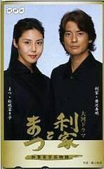 松嶋菜々子&唐沢寿明テレカby:NHK大河ドラマ利家とまつ