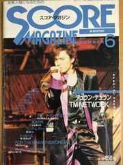 スコアマガジン 1987年6月号 バンドスコア 6曲掲載 切手払い可能