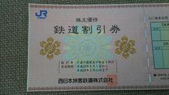 株主優待 鉄道割引券 西日本旅客鉄道  有効期限5/31まで