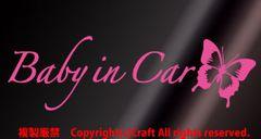 BabyinCar/�X�e�b�J�[��(A���C�g�s���N,�x�r�[�C���J�[