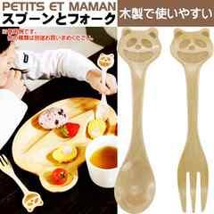 PETITS ET MAMAN木製スプーンとフォーク パンダ Sp107