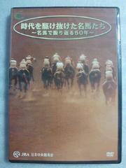競馬 JRA 50周年 時代を駆け抜けた名馬 DVD 非売品