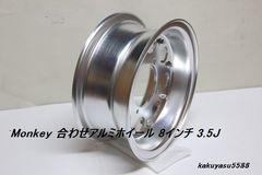 Monkey 合わせアルミホイール 8インチ 3.5J