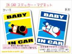 ☆BABY IN CARステッカー ボディーボード☆車 赤ちゃん Wc