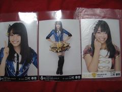 限定SKE48 3枚セット 公式生写真 二村春香 非売品 未使用