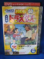 k36 レンタル版□DVD NEW TV版 ドラえもん VOL.16