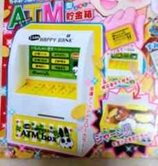 ちゃお付録 ATM型貯金箱  未開封