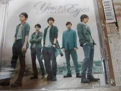 新品同様嵐YourEyes限定盤DVD付きCD