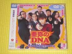 DVD★即決★新品★松浦亜弥★亜弥のDNA★80分★国内正規品