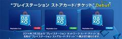 プレイステーションストアカード/ネットワークカード1000円分☆モバペイ各種対応