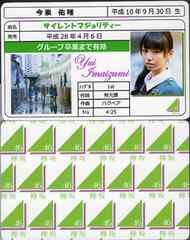 今泉佑唯 サイレントマジョリティー 免許証カード 欅坂46
