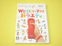 Wii★Wiiリモコンプラス バラエティ ソフト単品