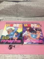 幽遊白書 冥界死闘編 前編後編セット ジャンプアニメコミックス