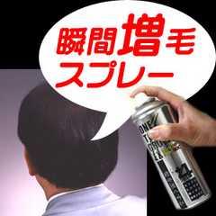 送料390円即決☆瞬間増毛スプレーワンタッチグローEX