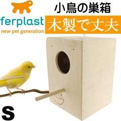 小鳥の巣箱NIDO SMALL巣箱 フック付ケージに掛けるだけ Fa5128