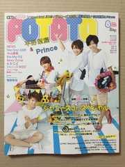 ◆訳あり◆POTATO 2016年8月号 抜けページ有 SEXYZONE JUMP WEST
